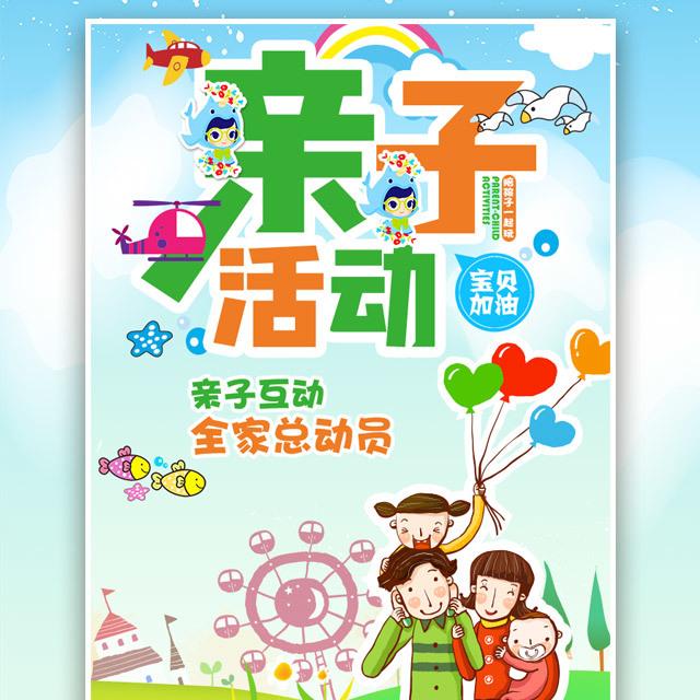 幼儿园亲子活动邀请函 学校亲子活动 运动会 亲子互动