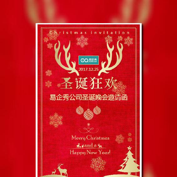 圣诞节公司企业晚会晚宴酒会答谢会邀请函