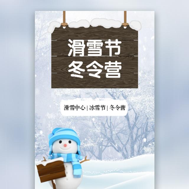 冬令营 滑雪节 冰雪节 冬季度假 冬季滑雪 室内滑雪