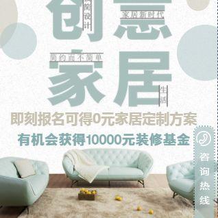 整装家居设计-微信广告
