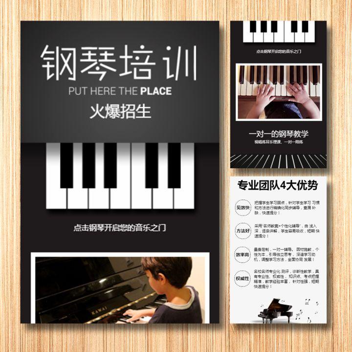 钢琴培训招生-微信广告
