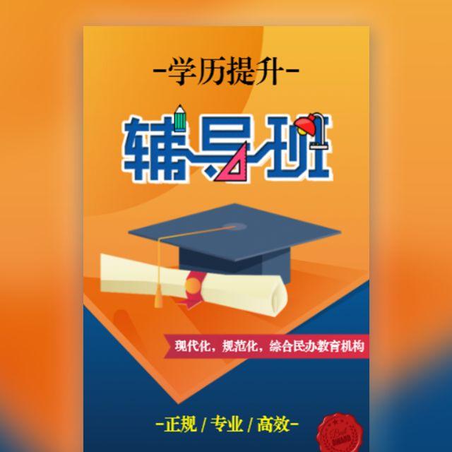 专业成人教育 学历提升 成人教育培训机构 学历教育