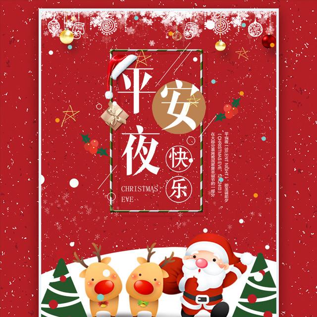 圣诞节 平安夜 祝福 公司 个人 企业祝福 幼儿园圣诞