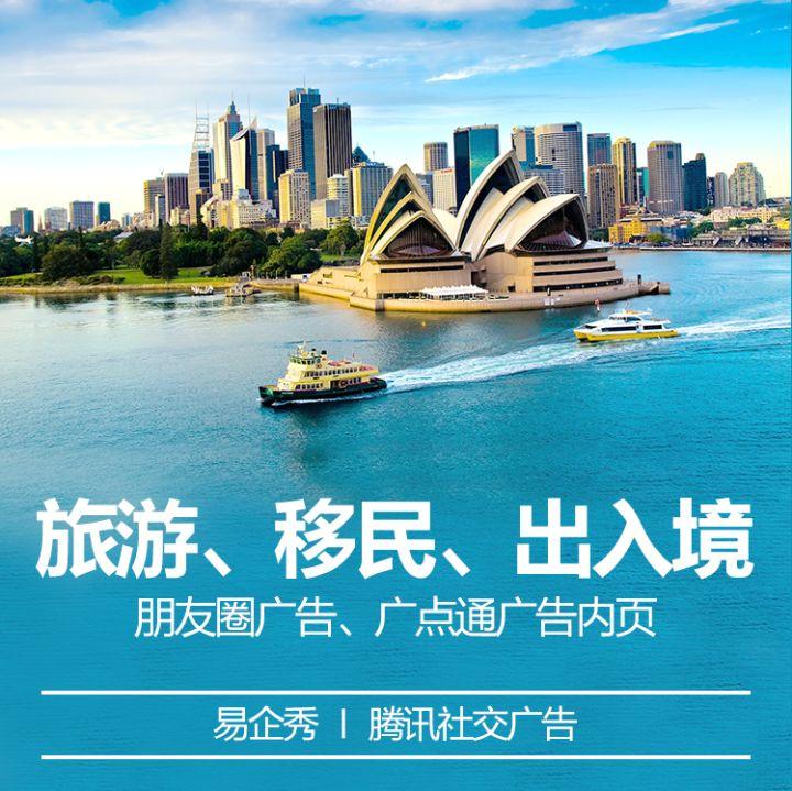移民旅游-微信广告