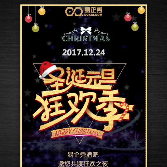 量贩KTV 酒吧圣诞节活动邀请函 活动促销 圣诞派对