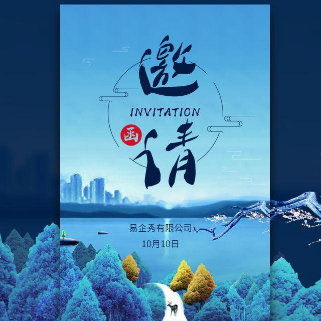 小清新 唯美中国风邀请函丨蓝色简约