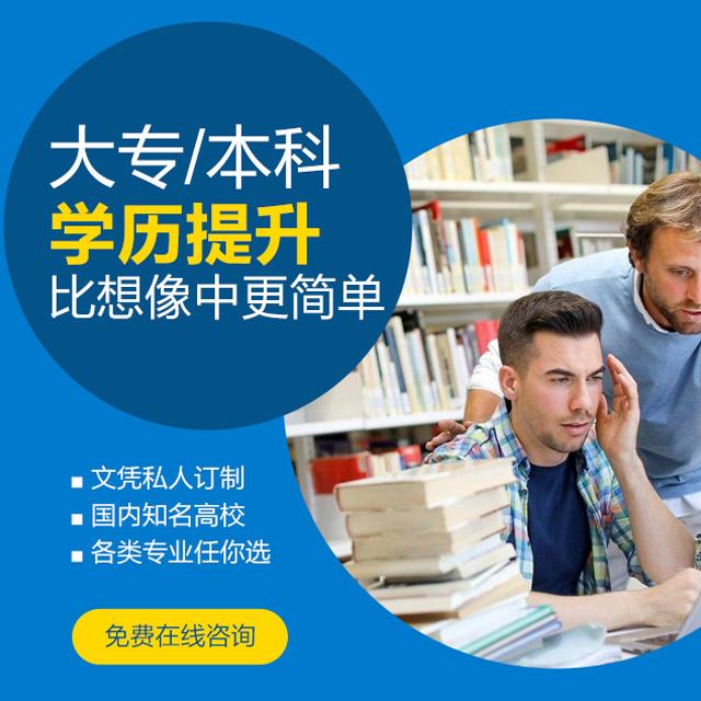 学历教育自考推广——微信广告