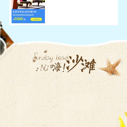 海岛旅游-微信广告