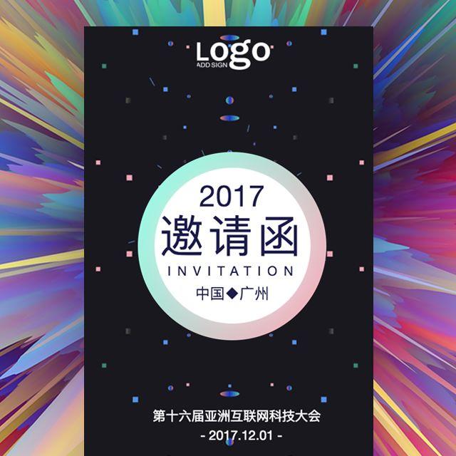 彩色时尚炫酷 邀请函 科技互联网邀请函 企业邀请函