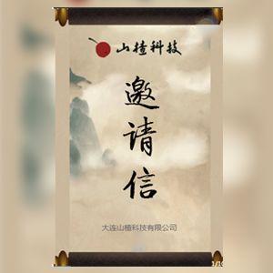 中国风水墨画卷邀请函