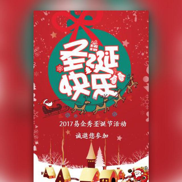 圣诞节邀请函幼儿园亲子活动