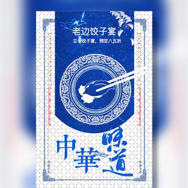饺子宴年夜饭团圆饭立冬至吃饺子