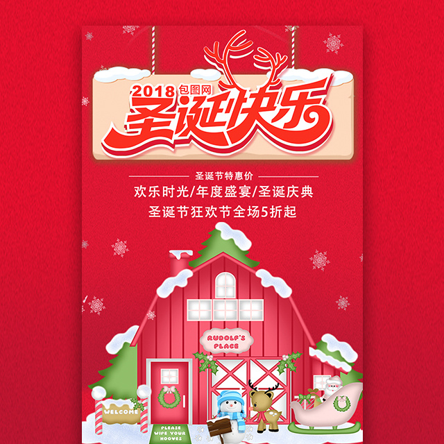 圣诞平安夜节促销活动