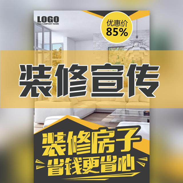 装修公司家装家具装潢宣传活动长页-微信广告