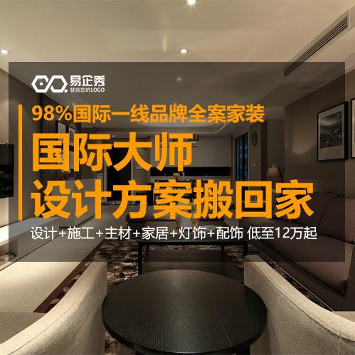 高端家装行业-微信广告