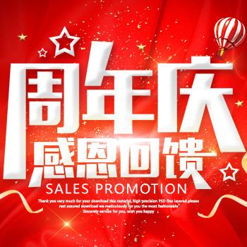 周年庆典 公司邀请函 感恩优惠 促销活动 店庆开业