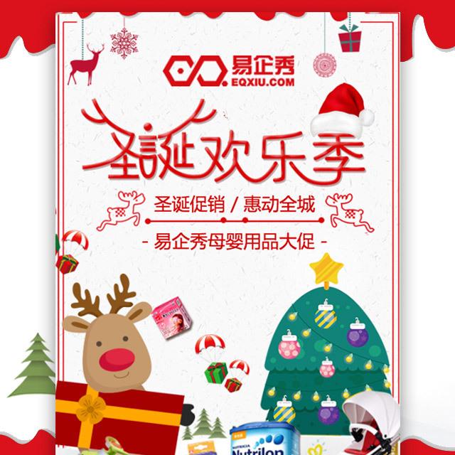 母婴店圣诞节元旦活动促销母婴实体店微商做活动
