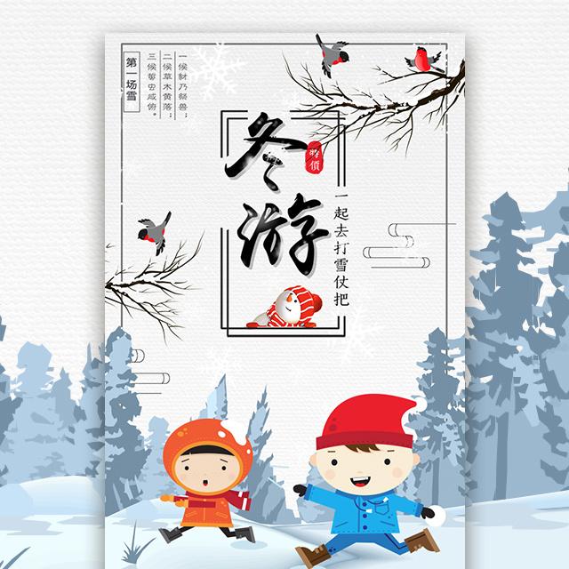 学校教育机构幼儿园冬游季哈尔滨之旅