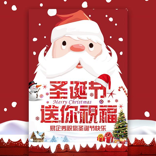 企业个人圣诞节祝福贺卡