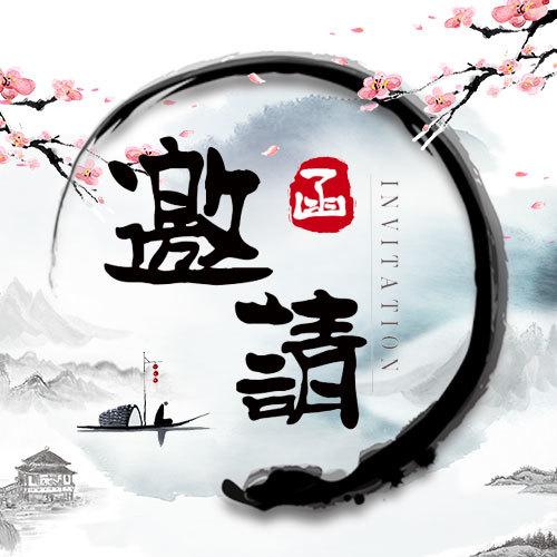 唯美中国风水墨邀请函丨古典水墨