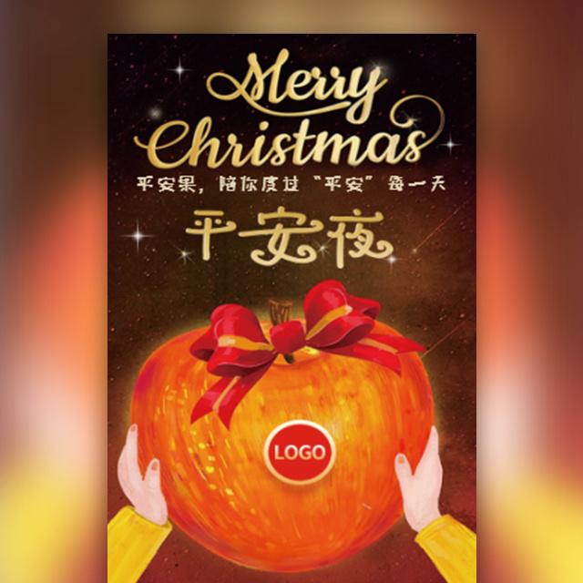 圣诞节平安夜企业公司个人送祝福贺卡表白感谢