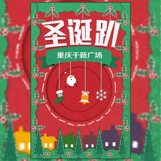 圣诞狂欢夜派对平安夜大型商业演出单身派对相亲会