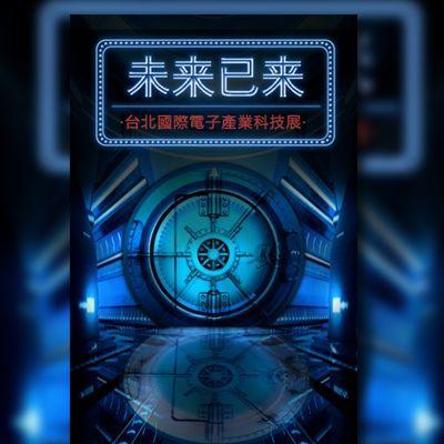 商务蓝色 科技感新品发布会议会展新品上市邀请函