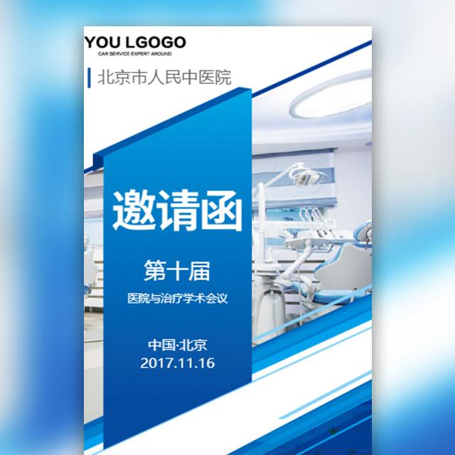 蓝色会议邀请函医院医学医疗器械企业公司新品发布