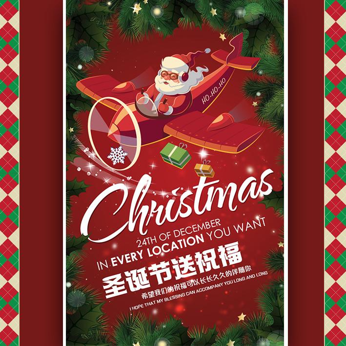 圣诞节企业公司祝福贺卡节日祝福