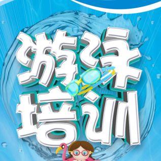 游泳培训班-微信广告