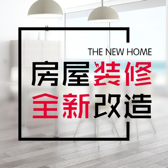 家居装修装潢房屋改造宣传——微信广告
