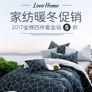 家纺促销-微信广告