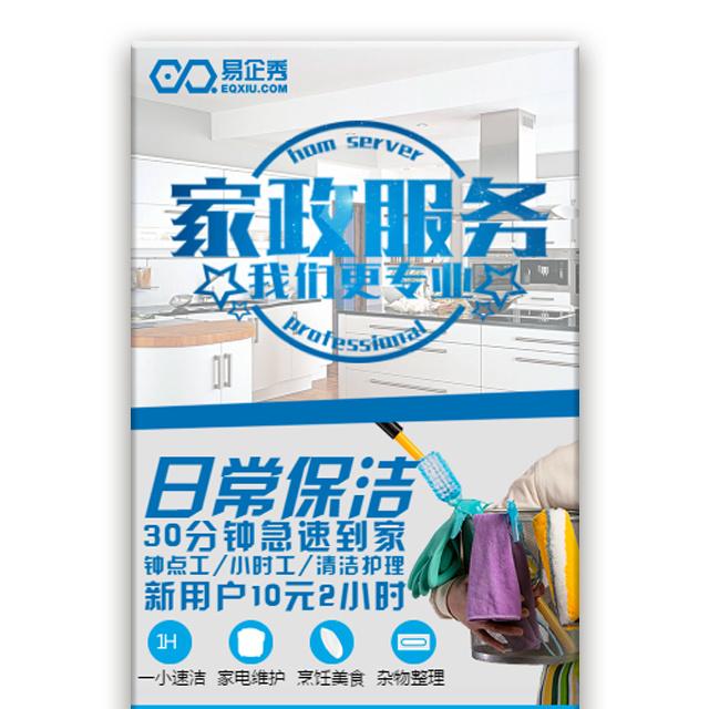 家政服务-微信广告