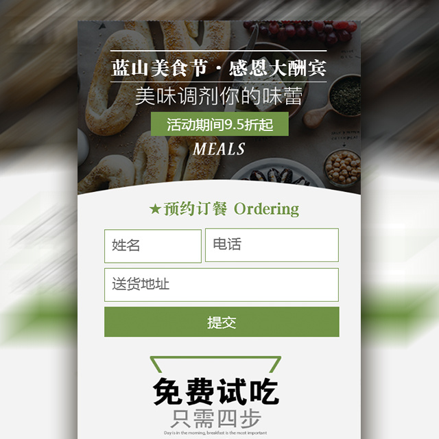 餐饮美食节——微信广告
