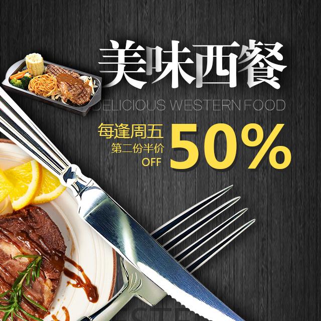 西餐美食-微信广告