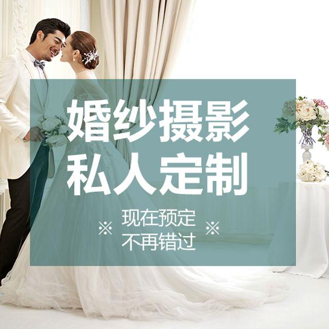 婚纱摄影婚礼定制艺术照——微信广告