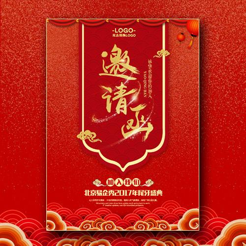 中国红 年会邀请函 年终盛典 会议邀请函 年终总结会
