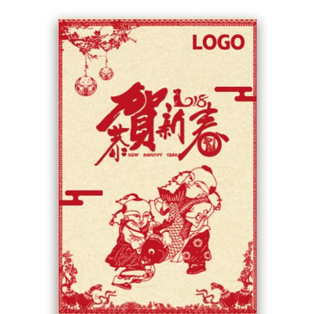 剪纸狗年企业新年祝福语