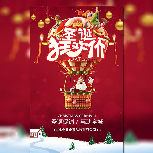 【圣诞狂欢】圣诞节店铺活动促销/冬季品牌新品宣传