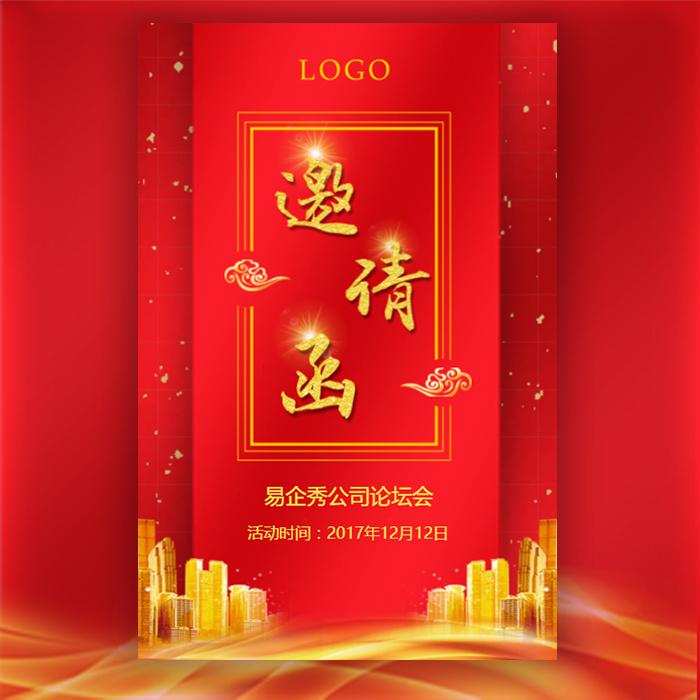 红金色中国红典雅大气年会年终盛典会议展会邀请函