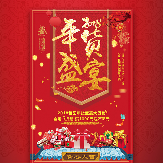 年货盛宴新春年货节
