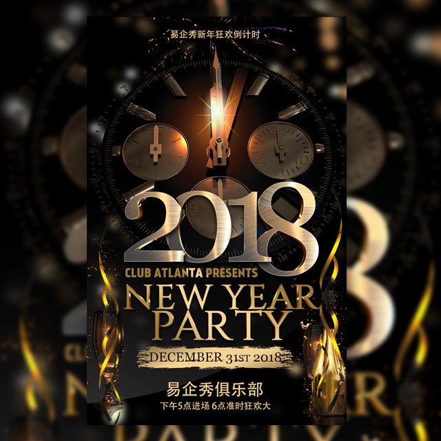 圣诞节晚会 平安夜酒吧邀请函 新年晚会 元旦狂欢