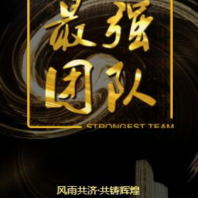 年终最强团队表彰 团队介绍 企业宣传 公司介绍