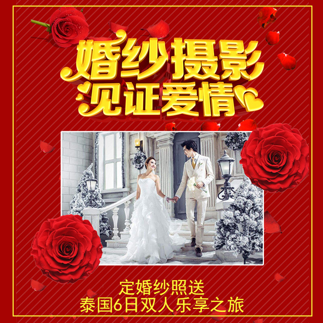 婚纱摄影写真拍摄婚礼-微信广告