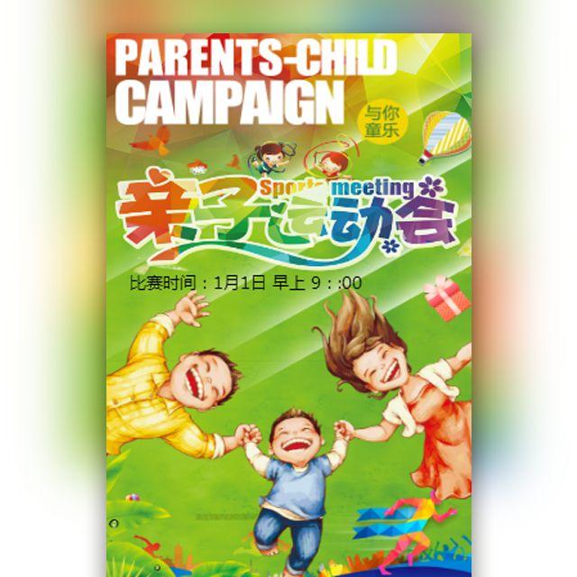 幼儿园亲子运动会邀请函学校亲子活动运动会亲子互动