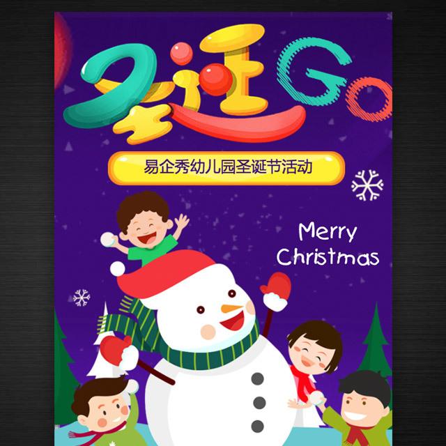 幼儿园圣诞音乐会 狂欢会 舞会 活动邀请函 文艺汇报