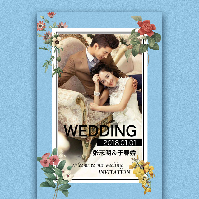 高端大气花朵小清新婚礼邀请函恋爱婚纱相册蓝色请柬