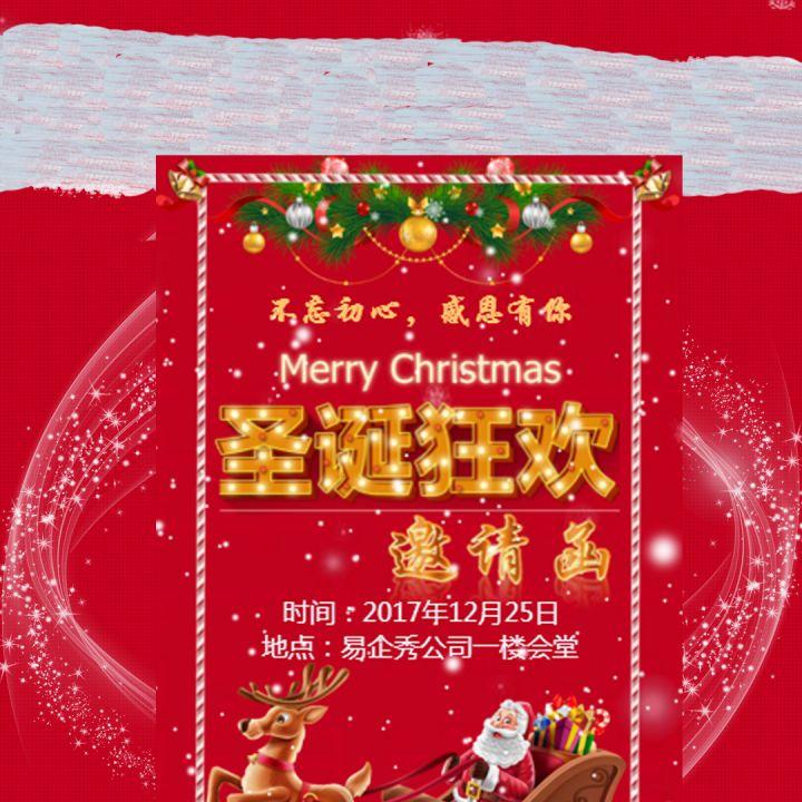 圣诞狂欢邀请函 喜气洋洋
