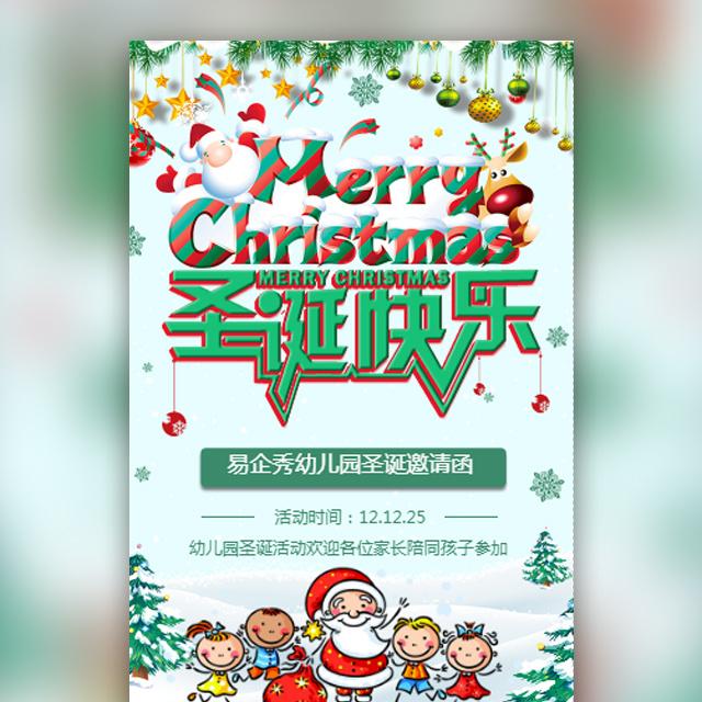 圣诞节幼儿园活动邀请函学校晚会活动平安夜派对