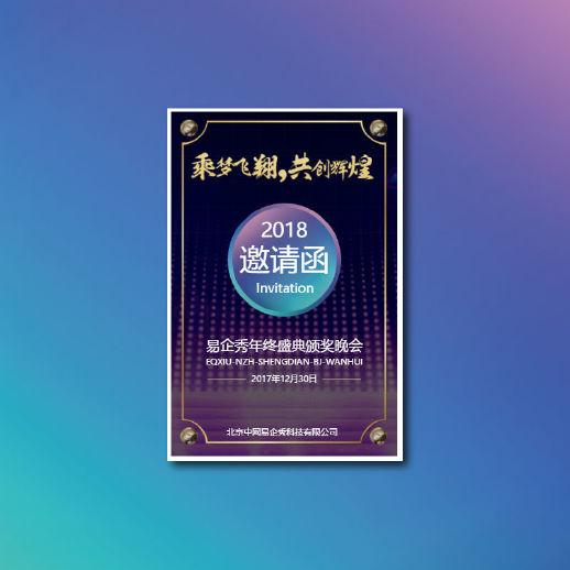动态炫彩年终盛典颁奖年会晚宴邀请函